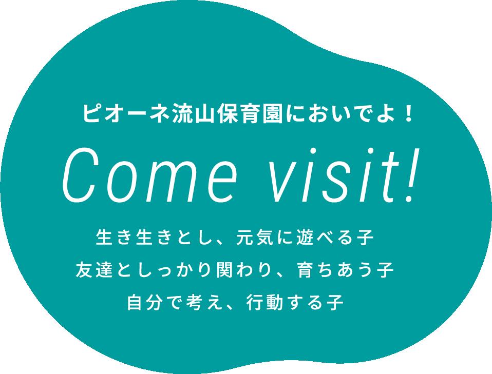 ピオーネ流山保育園においでよ!Come visit!