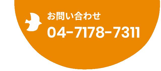 お問い合わせ 04-7178-7311